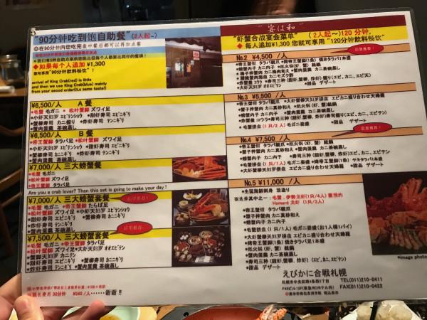 Ebikani menu