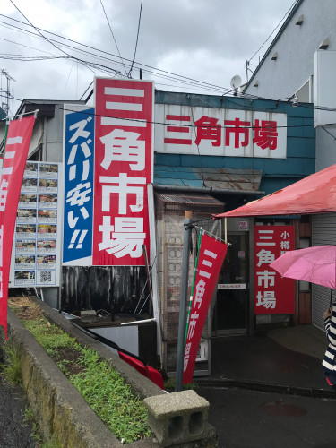 Otaru market