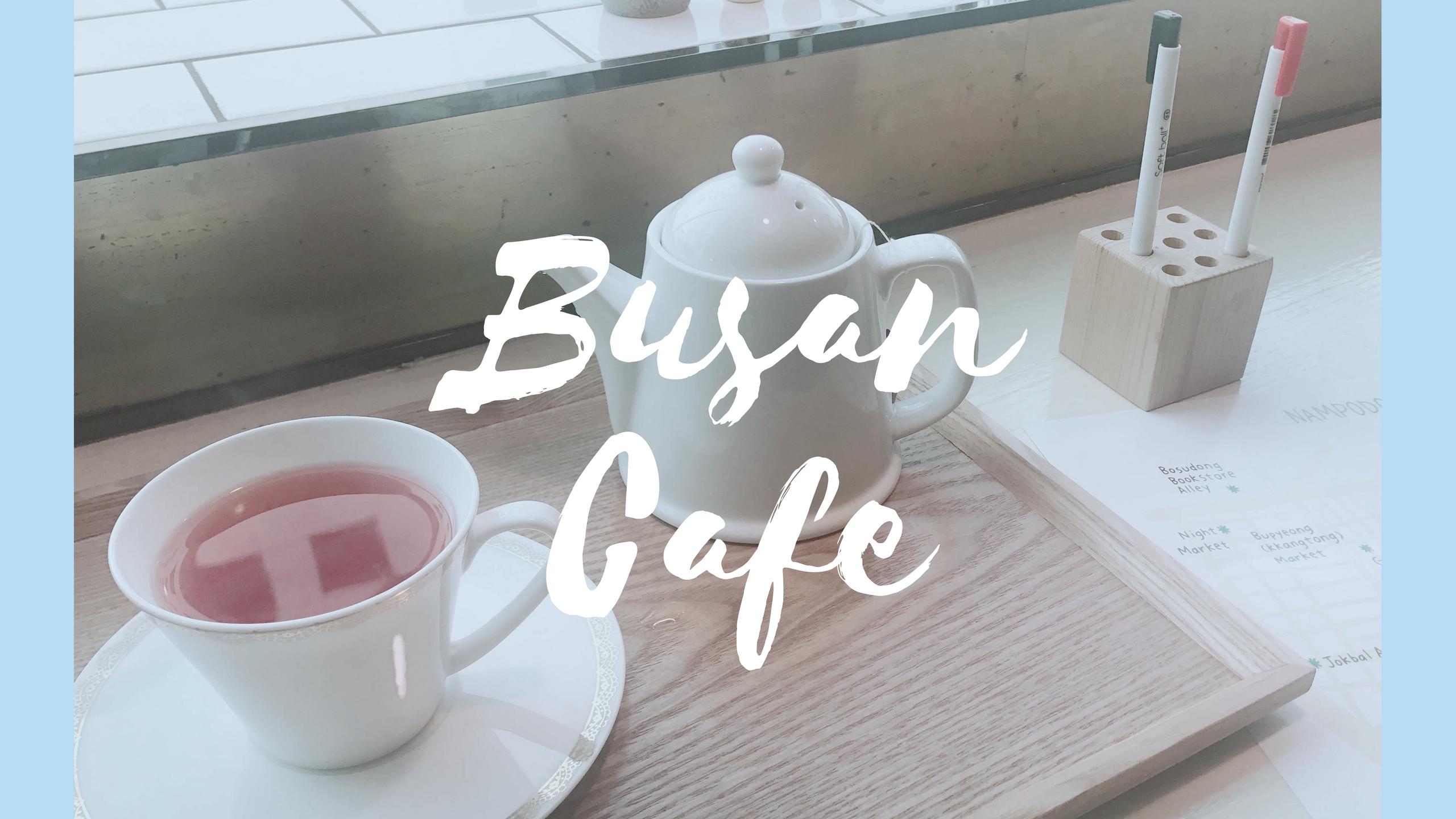 """給未來的你-""""釜山明信片Café"""""""